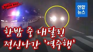 [블랙박스] 한밤중에 내달린 '아찔한 역주행'…결국 충돌사고로 끝나