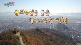 [트렌드 지금 여기] 문화유산을 품은 가야 왕국 김해