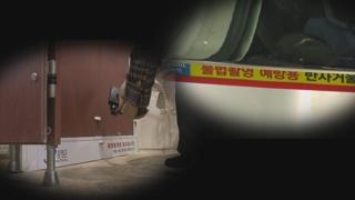 """""""몰카천국 안된다""""…'몰카와의 전쟁'에 묘책 총동원"""