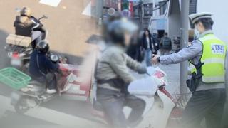매년 812명 사망 이륜차 사고…경찰, 집중단속