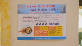 """""""마카 마세요"""" 강원 사투리 마케팅 '눈길'"""