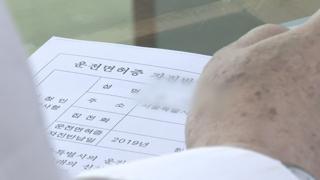 [주요신문 브리핑] 고령 운전자 운전면허 자진반납 1만명 돌파 外