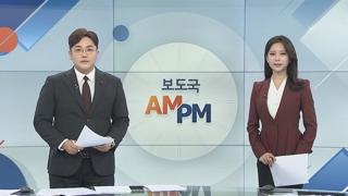 [AM-PM] '타다'는 불법일까 합법일까…오늘 첫 재판 外
