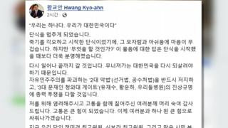 """황교안 """"단식 종료 아쉬워…무너지는 대한민국 살릴 것"""""""