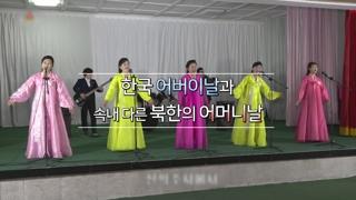 [영상구성] 북한의 어머니날