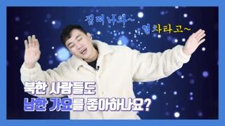 [연통TV] 북한에서 인기 있는 남한가요 'TOP 3'