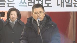 [현장연결] '단식 종료' 황교안, 당무 복귀…최고위 주재