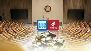 예산안 처리 법정시한 마지막날…여야대립에 국회 공전