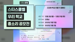 NHN에듀, 학폭예방 종소리 공모전…아이린 녹음