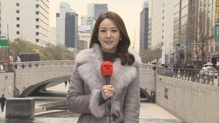 [날씨] 다가온 겨울추위, 낮 서울 5도…중부 눈·비