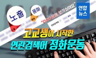 [뉴스피처] 고교생이 시작한 연관검색어 정화 운동…성과와 과제는?