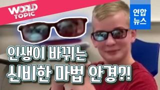 [영상] 색맹인 소년이 특수 안경을 쓰고 그만 울어버린 사연