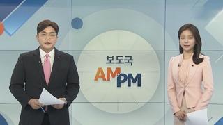 [AM-PM] 中 왕이, 1박 2일 일정으로 방한 外