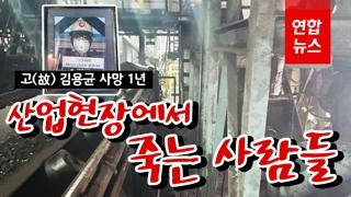 [영상] 고(故) 김용균 사망 1년…산업현장에서 죽는 사람들