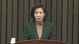 """[현장연결] 나경원 """"한국당 승리 위한 어떤 책무도 마다않을 것"""""""