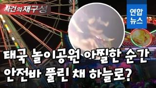 [영상] 두근두근 설렘이 공포로…태국 놀이기구 안전바 풀린 채 하늘로