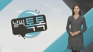 [날씨톡톡] 종일 찬바람 추워…강원영동 건조특보