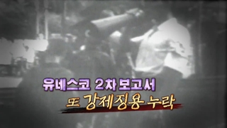 [영상구성] 日 '군함도 보고서'에 '韓강제노역' 또 빠져