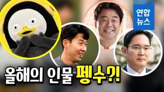 [영상] 펭수의 '급이 다른 인기'…손흥민·이재용과 어깨 나란히