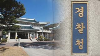'하명수사' 논란 속 청와대·경찰 진실공방