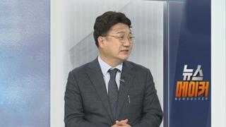 [초대석] 규제 대응과 지역경제 활성화 방안