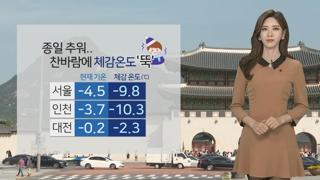 [날씨] 서울 체감온도 '영하 9.8도'…낮에도 찬바람 쌩쌩