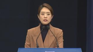 [현장연결] 문 대통령, 법무부장관에 추미애 의원 내정