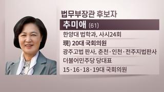 """문 대통령, 법무부장관에 추미애 의원 내정…""""강한 소신과 개혁성"""""""