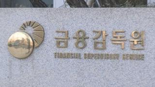 금감원, DLF 분쟁조정위원회…배상 비율 촉각