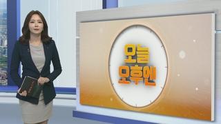 [오늘 오후엔] 문 대통령, 왕이 中외교부장 접견…현안 논의 外