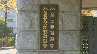검찰 '김기현 제보 접수' 靑행정관 소환