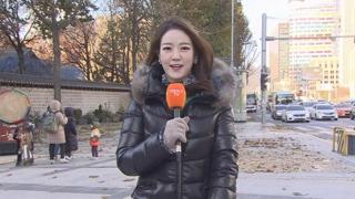 [날씨] 극심한 추위…내일 절정, 출근길 서울 영하 9도