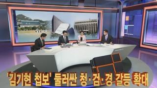 [이슈큐브] '김기현 첩보' 둘러싼 청·검·경 갈등 확대