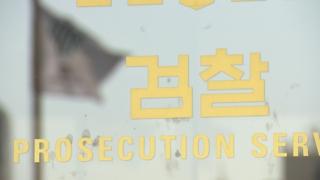 검찰, '김기현 첩보 작성' 전 靑행정관 소환