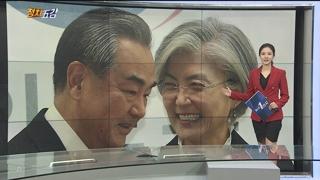 [정치五감] 왕이 中 외교부장 방한…강경화 장관과 회동 外