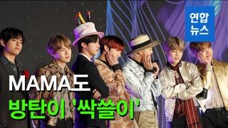 [영상] 'MAMA' 총 9관왕 방탄소년단…대상 싹쓸이 진기록 행진