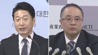 3년 반 만의 한·일 통상대화…수출 규제 철회 논의