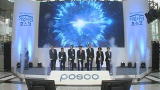 [비즈&] 포스코, 사회적가치 공유 행사…최태원 회장도 참석 外