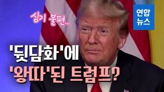 """[영상] '뒷담화'에 '왕따' 된 트럼프 돌연 귀국…""""두 얼굴을 가졌다"""""""