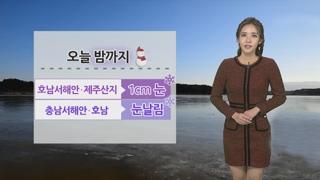 [날씨] 한파특보 확대…내일 추위 절정 '서울 -9도'