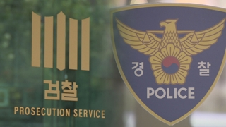 """검찰, 휴대전화 압수영장 기각…경찰 """"재신청"""""""