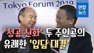 [영상] 1시간이 휙~…유쾌한 특별대담 선보인 '성공 신화' 마윈·손정의
