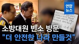 """[영상]이 총리, 순직 소방대원 빈소 방문…""""더 안전한 나라 만들 것"""""""