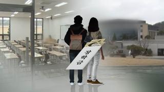 [단독] '줬다 뺏은 장학금' 의혹 대학교 총장, 결국 사임