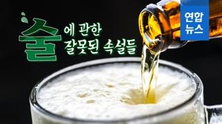 [포토무비] 술만 마시면 살 안 찐다?…술에 관한 잘못된 속설들