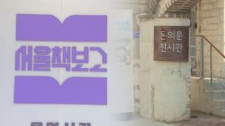 올겨울 나들이하기 좋은 서울 명소·행사는?