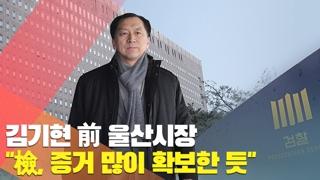 """[현장] 김기현 前 울산시장 """"檢, 증거 많이 확보한 듯"""""""
