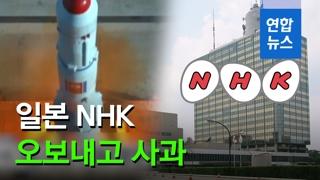 """[영상] NHK, 오보 내고 사과…""""북 미사일 바다 낙하 추정"""""""