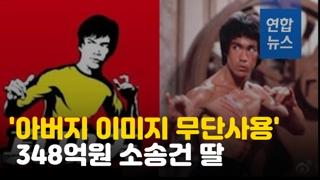 [영상] 이소룡 딸 '아버지 이미지 무단사용' 식당체인에 348억원 소송