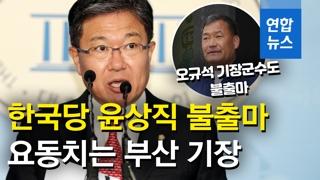 [영상] 한국당 윤상직 의원 총선 불출마…요동치는 부산 기장